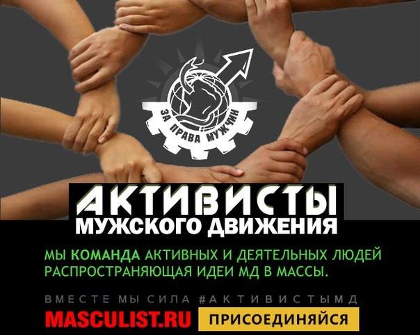 Присоединяйтесь к нам! Мы можем исправить эту ситуацию! Мы против морально узаконенной проституции женщин с поддержкой государства и власти!