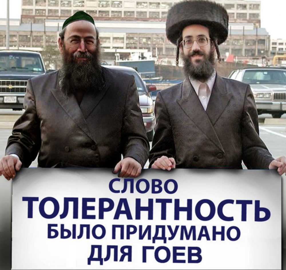 Цитаты из Талмуда о гоях (русских)