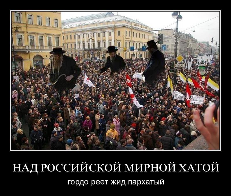 Что такое Русский национализм? Это, всего лишь, любовь к своей русской нации, культуре, истории, к своему русскому языку, государству, к своим традициям. Вот и всё. Что тут может быть плохого? Ничего!Что такое жидовской нацизм? Это ненависть и презрение к нееврейским нациям, разжигание вражды между народами, стремление к превосходству собственной еврейской нации, стремление задавить и уничтожить другие нации.Жидовские СМИ настойчиво провоцируют взаимную неприязнь и вражду между людьми разных религий и национальностей. Сегодня ими выстраивается противостояние по оси русский фашизм и исламский терроризм, с целью реализации на российском пространстве жидовского метода правления: разделение народов, их стравливание и, как следствие, это может привести к уничтожению коренных народов и расчленению России.Нарастание националистических настроений у коренных народов России есть, всего лишь, ответная реакция на проявление жидовского нацизма и сионистской идеологии в нынешней России.