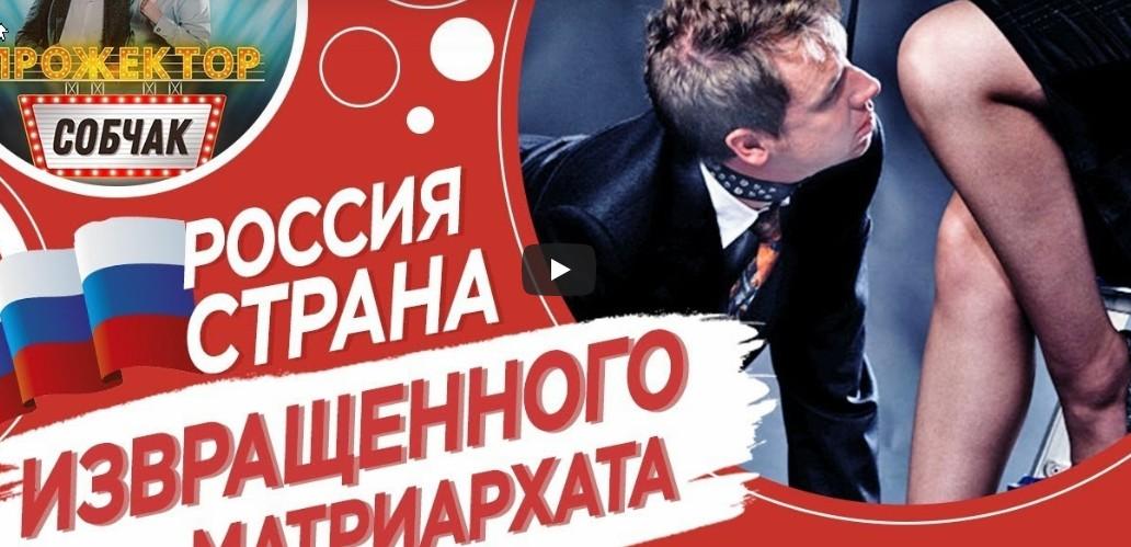 что такое патриархат - почему в России извращенный матриархат - как дискриминируют мужчин - домашнее насилие - женскую и мужскую жестокость и многое другое...