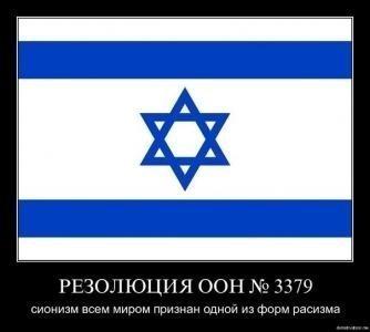 СИОНИЗМ — ЭТО СТРЕМЛЕНИЕ ЗАХВАТИТЬ ВЛАСТЬ НАД ВСЕМ МИРОМ, а Израиль — всего лишь то место, где вы рассчитываете в случае чего отсидеться. Именно поэтому в Израиле введён «Закон о возвращении», согласно которому каждый на четверть еврей — гражданин Израиля, в связи с чем практически всё нынешнее руководство России — граждане Израиля.