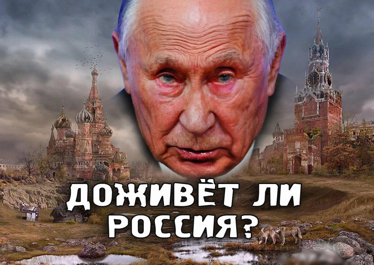 ут не проблема в том – досидит или не досидит Путин до 2036 года или кто-то другой будет заниматься психотерапией и внушать нам красивые мантры, давать хорошие обещания. Главный вопрос в другом: а доживет ли России до 2036 года?
