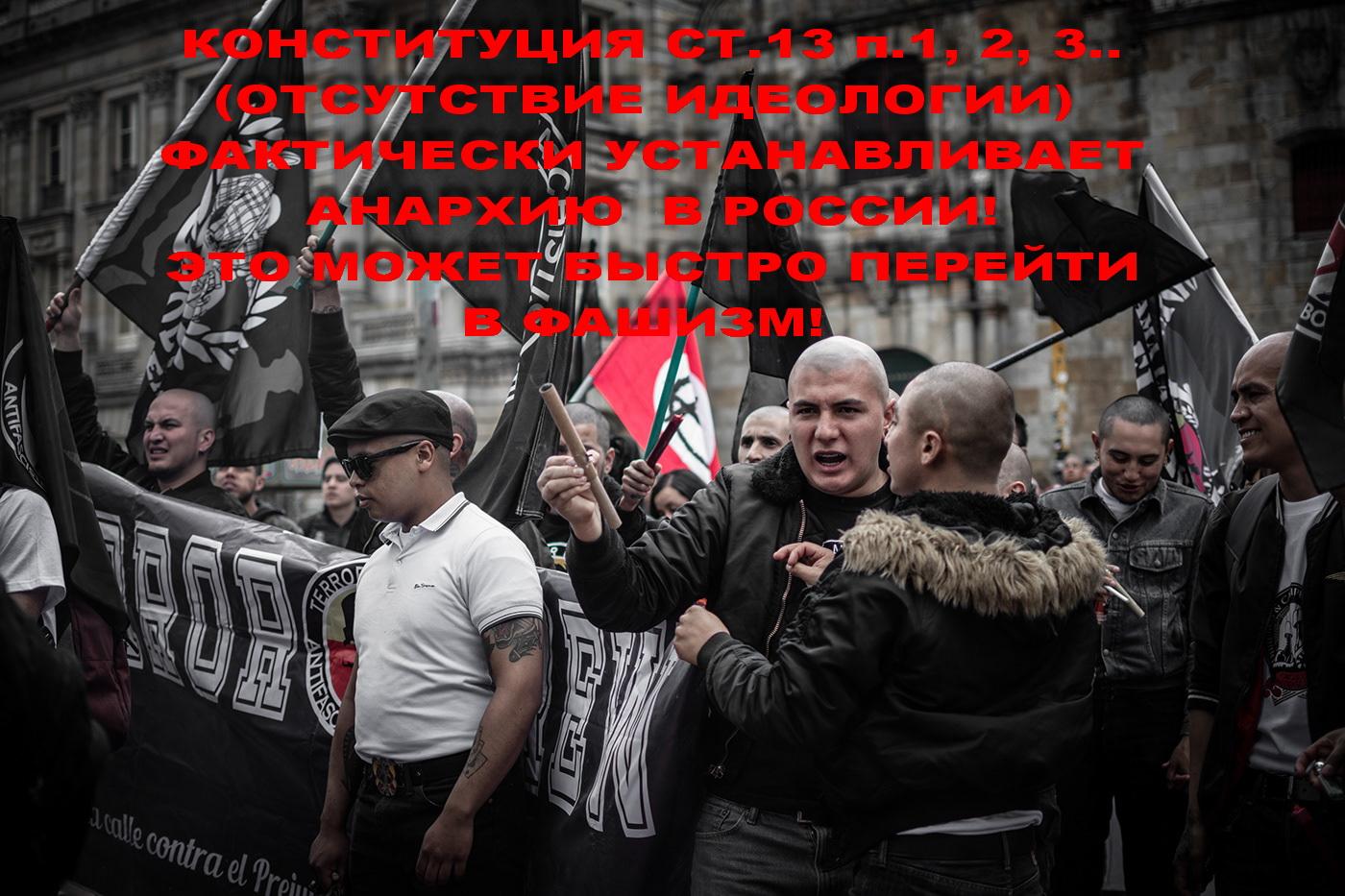 анархия, Россия, конституция, отсутствие, идеологии