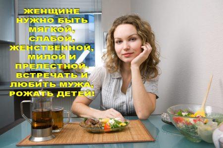 Обычная женщина на кухне ЖЕНЩИНЕ НУЖНО БЫТЬ МЯГКОЙ, СЛАБОЙ, ЖЕНСТВЕННОЙ, МИЛОЙ И ПРЕЛЕСТНОЙ. ВСТРЕЧАТЬ И ЛЮБИТЬ МУЖА, РОЖАТЬ ДЕТЕЙ