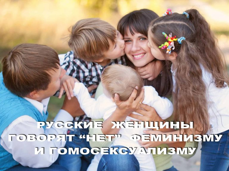 """РУССКИЕ ЖЕНЩИНЫ ГОВОРЯТ """"НЕТ"""" ФЕМИНИЗМУ И ГОМОСЕКСУАЛИЗМУ Семья — важнейший институт социализации и фактор развития личности ребенка"""